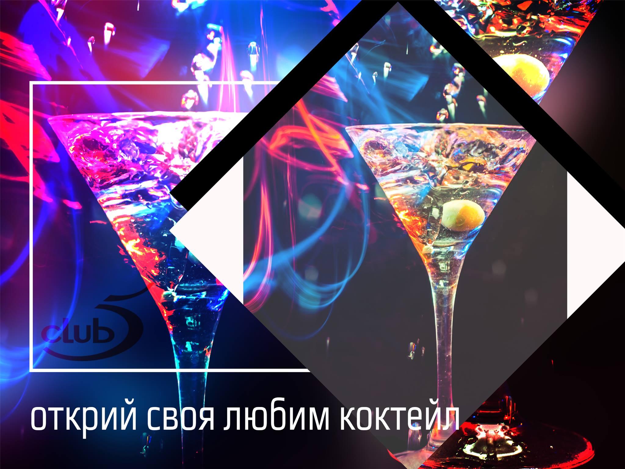 Графични обработка на банери за Club 5