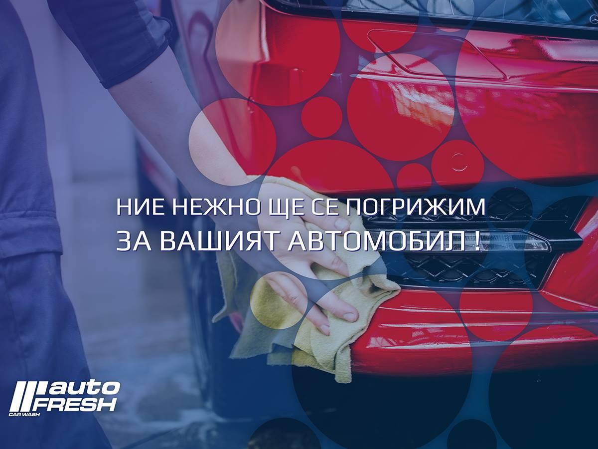 Банери за автомивка Autofresh