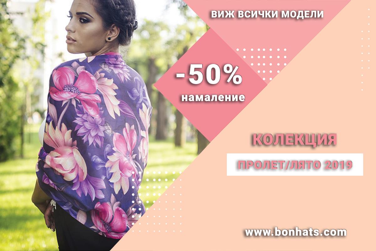 Банери за онлайн магазин Bonhats
