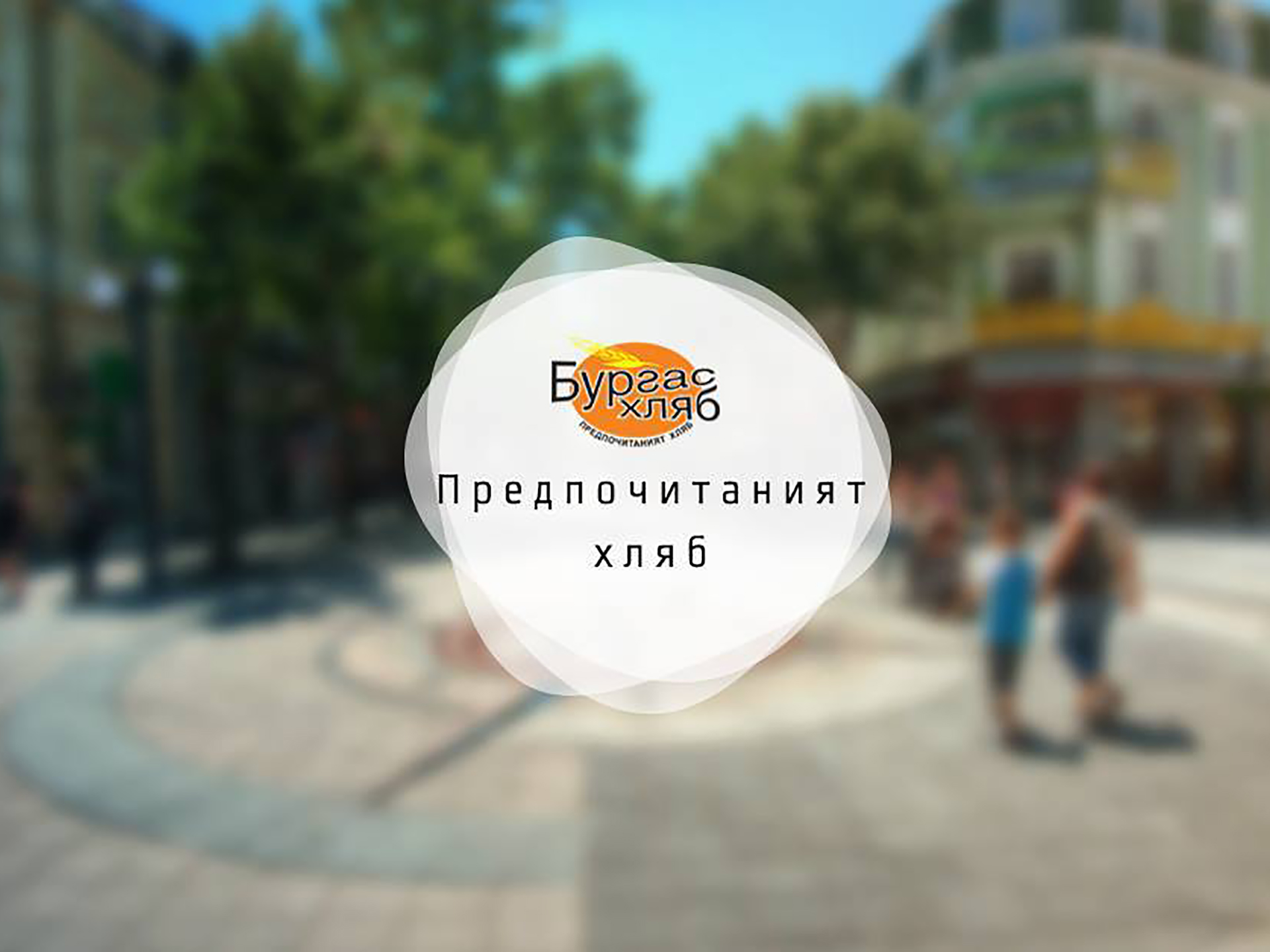 Графична обработка на банери за Бургас Хляб