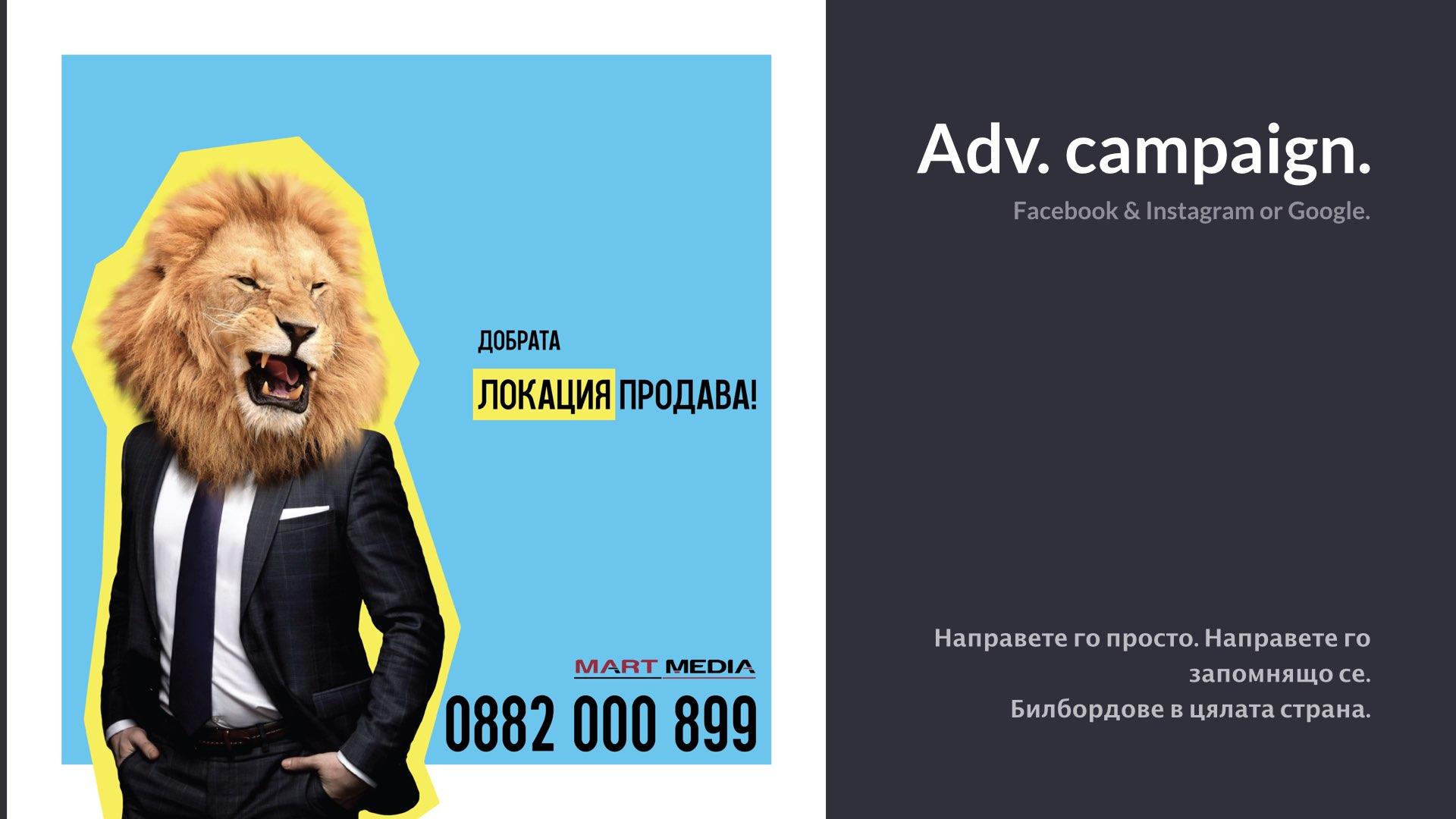 Дигитален маркетинг Mart Media