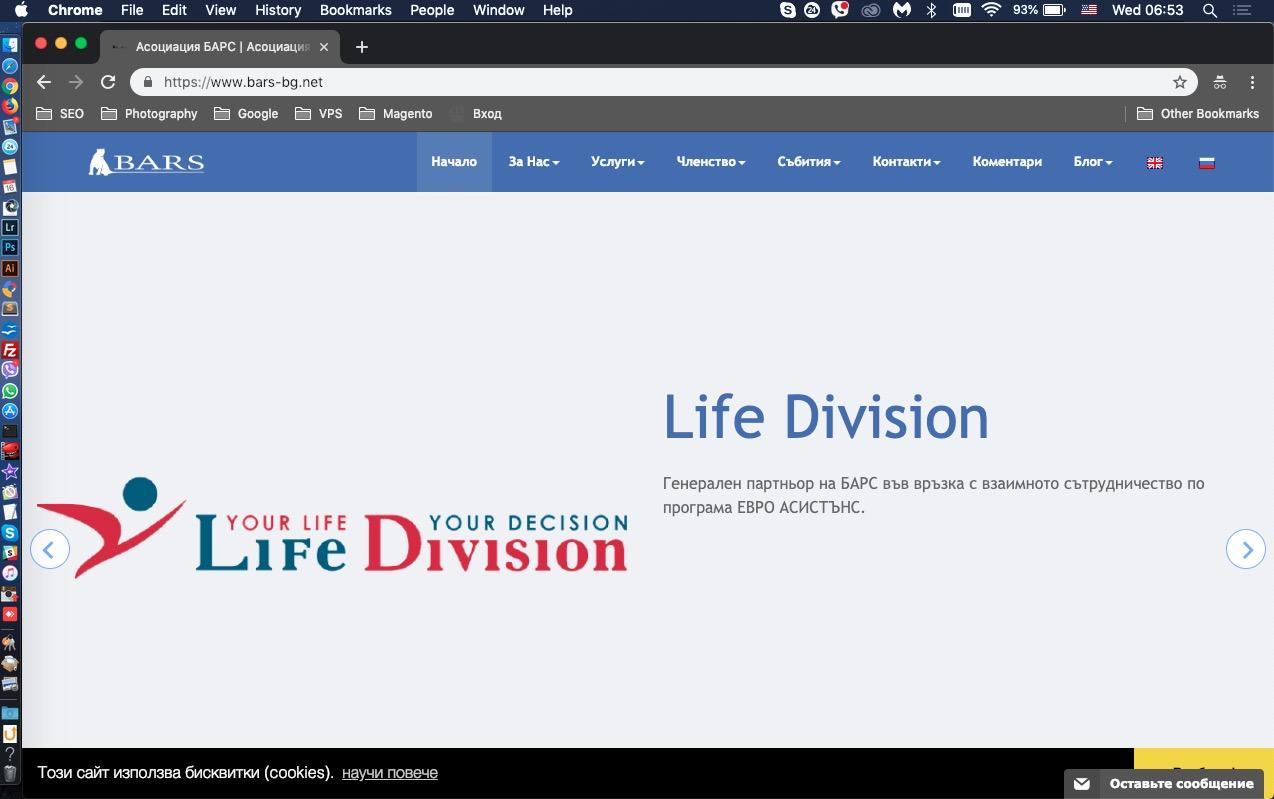 Разработка уебсайт BARS