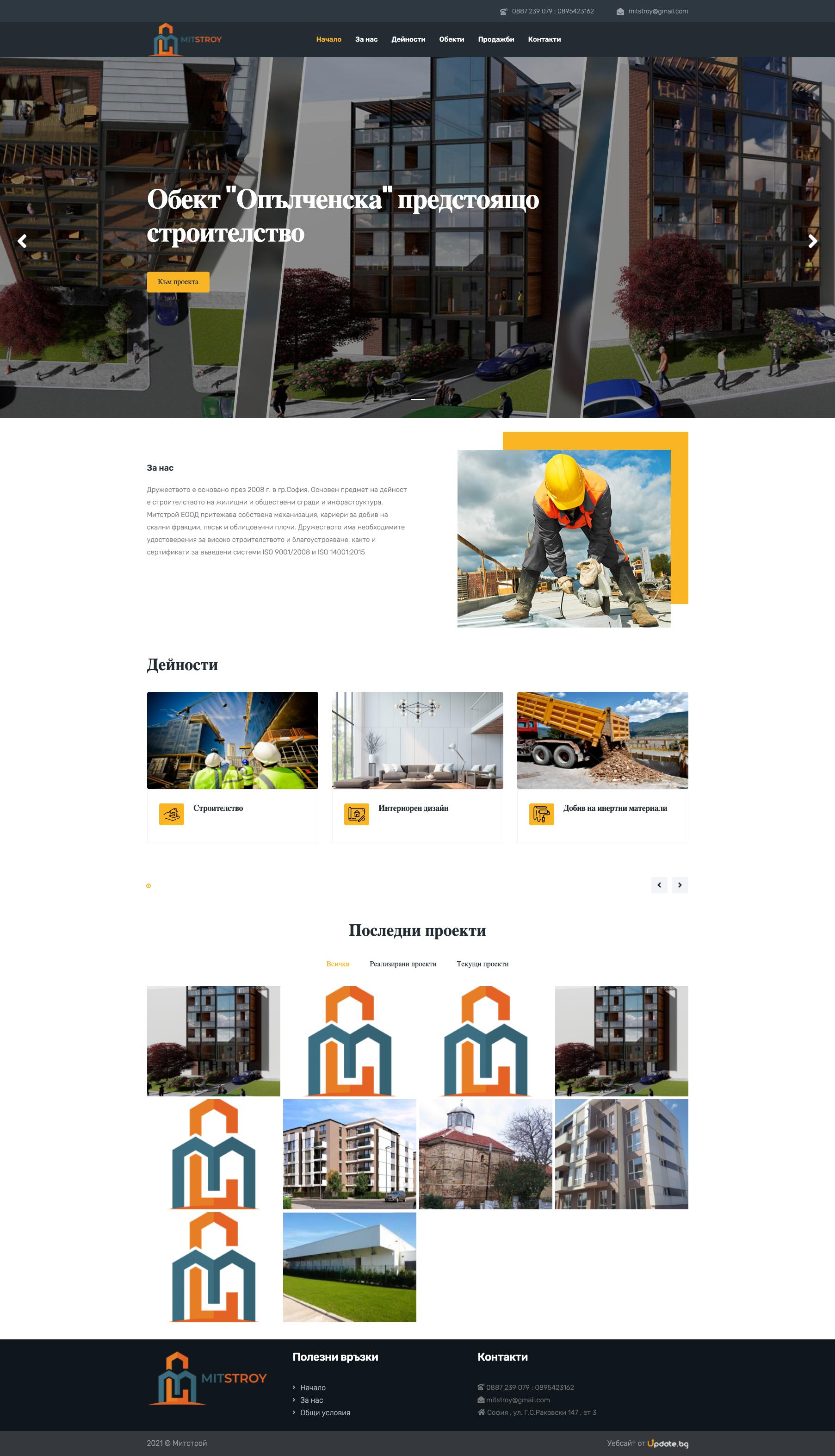 Разработка уебсайт mitstroy