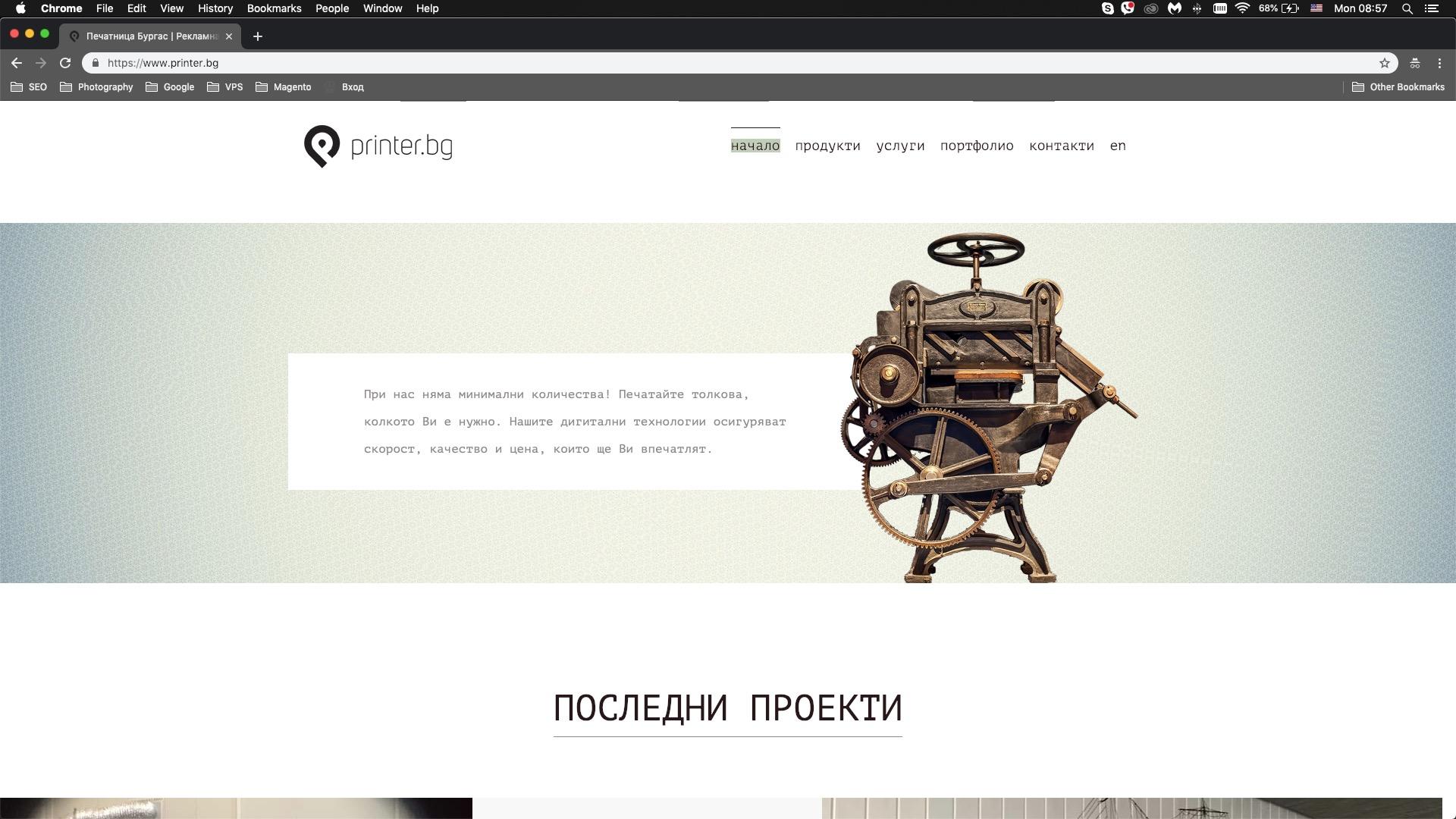 Изработка уебсайт Printer.bg
