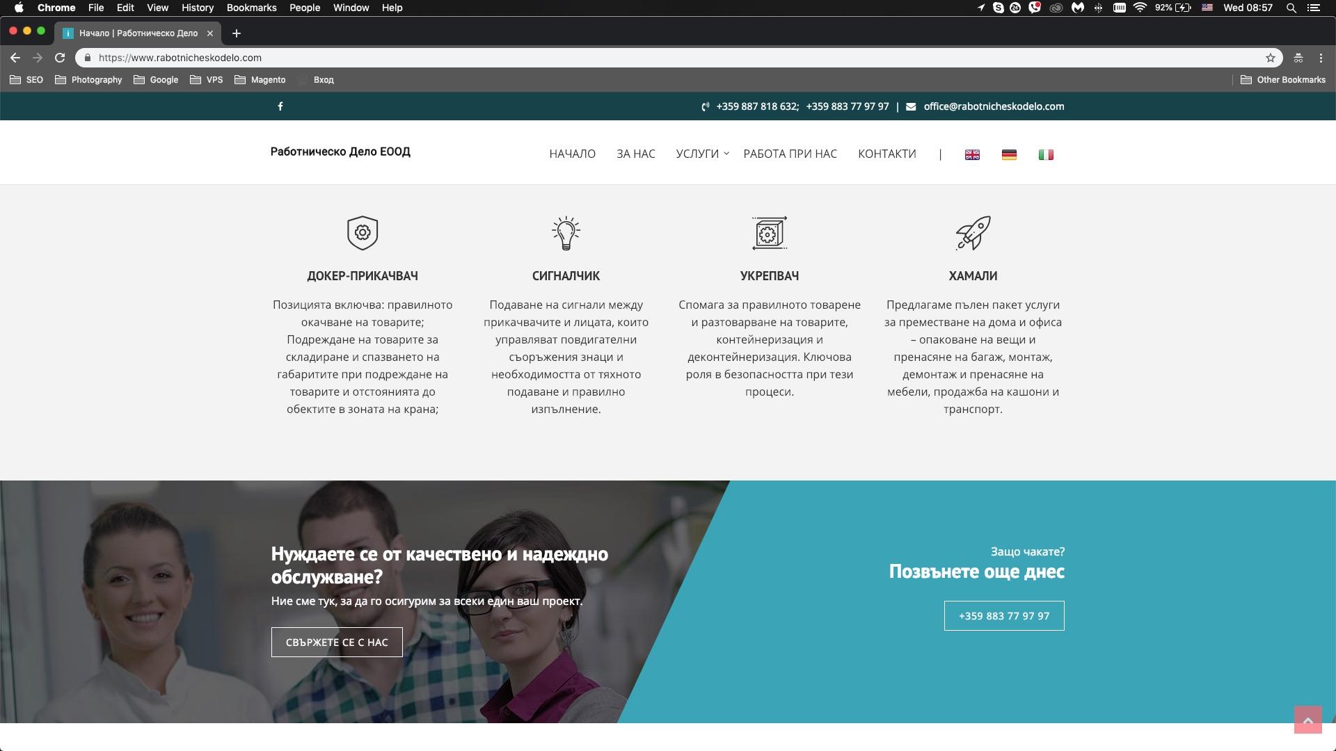 Изработка уебсайт - работническо дело